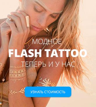 Флеш тату - металлическая татуировка