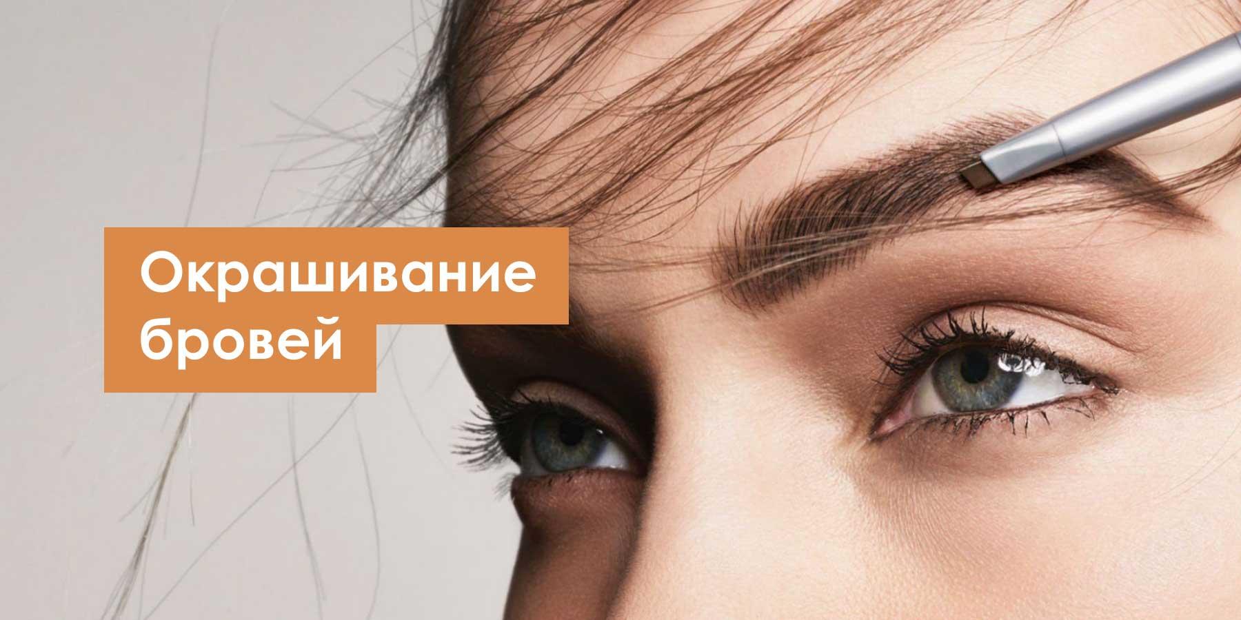 6 преимуществ покраски бровей хной от бровистов на Новослободской или Мендеелеевской