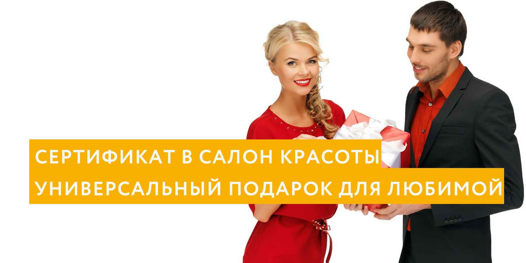 Сертификат в салон красоты – универсальный подарок для любимой