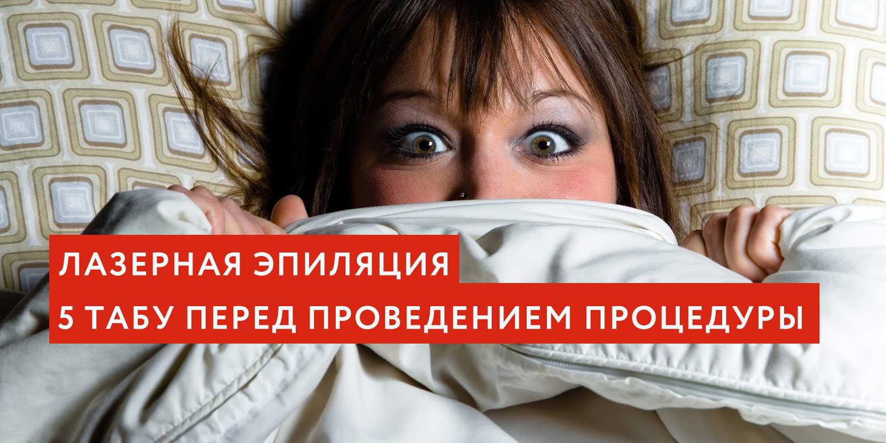 Лазерная эпиляция: 5 табу перед проведением процедуры в Москве