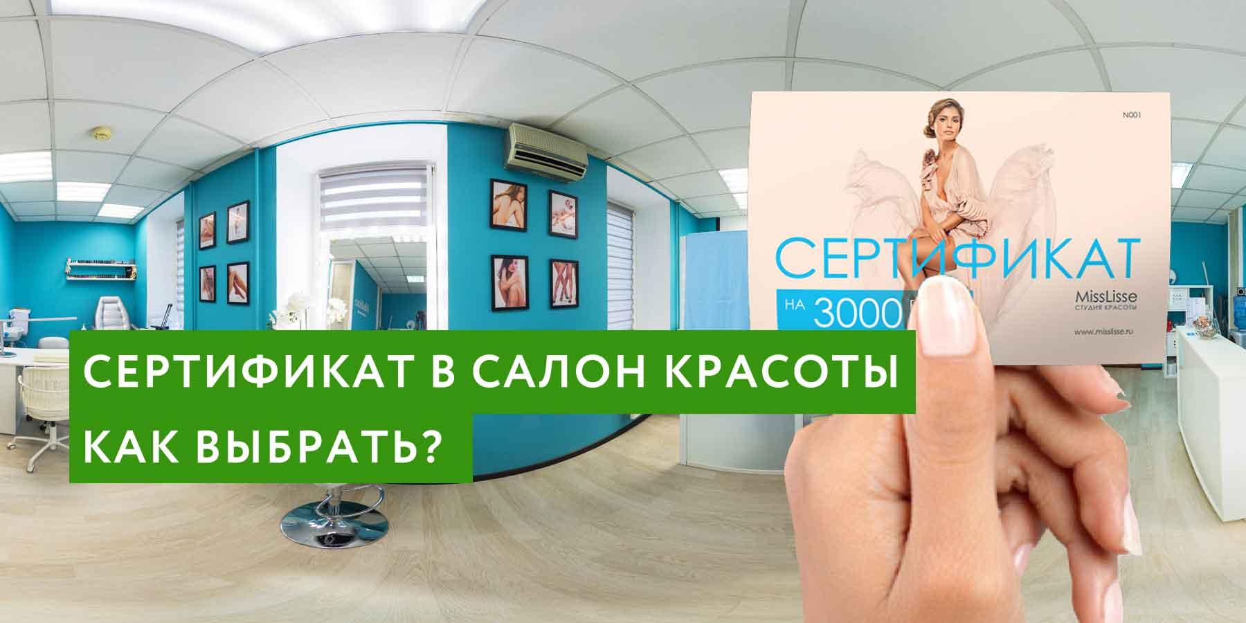 Сертификат в салон красоты: как выбрать?