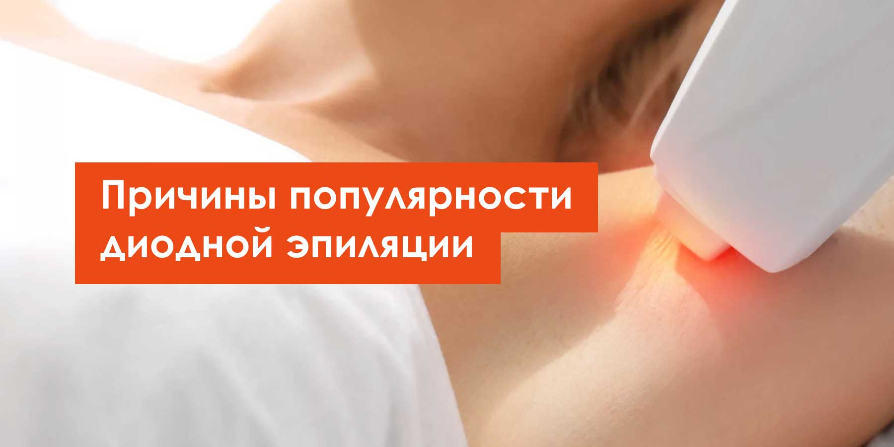 Причины популярности лазерной эпиляции. Диодный лазер