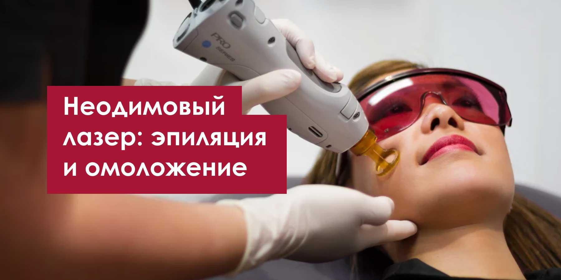 Неодимовый лазер: эпиляция и омоложение