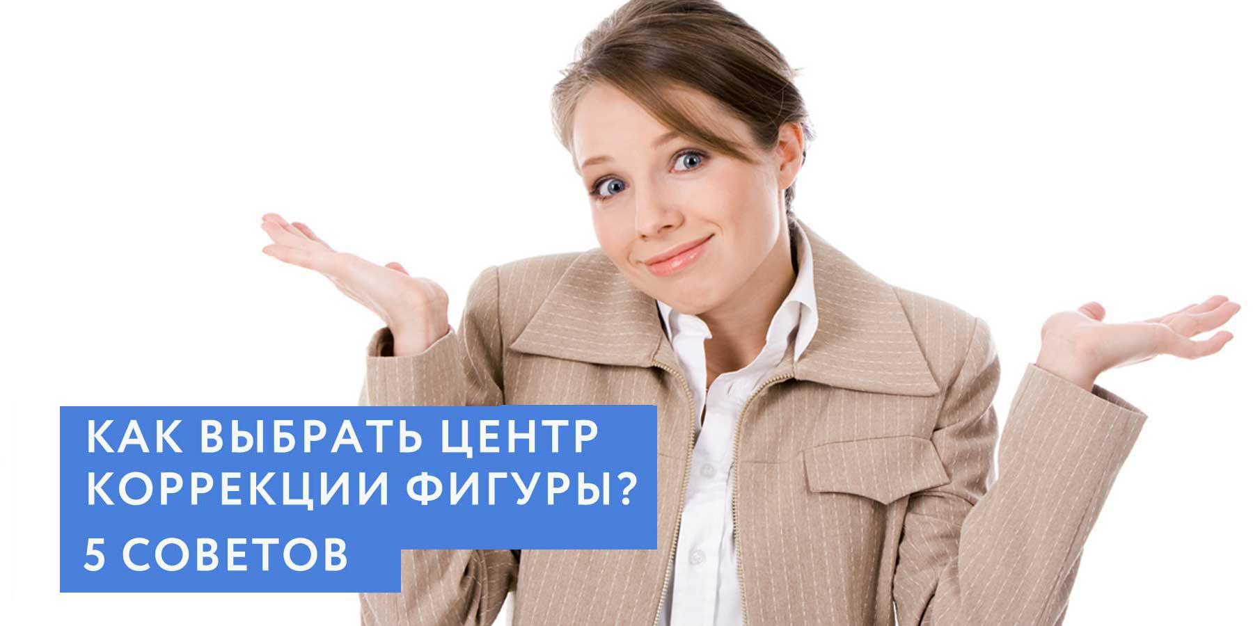 5 советов, как выбрать центр коррекции фигуры и не ошибиться