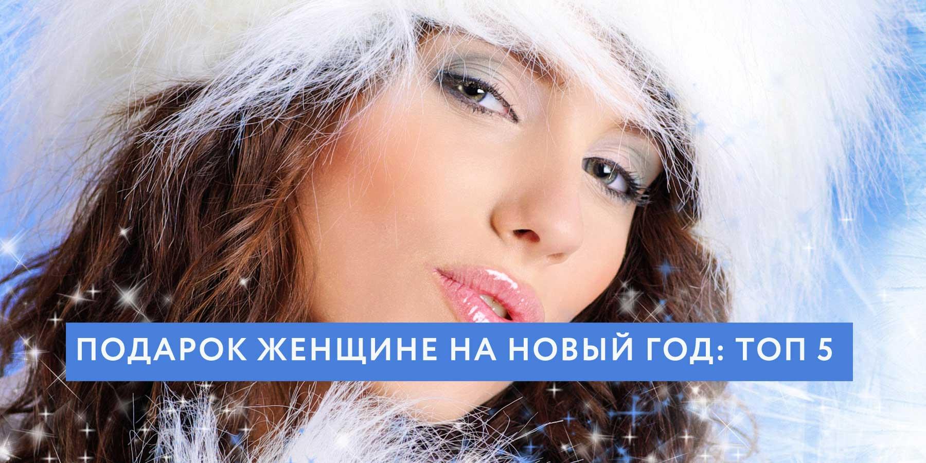 Подарок женщине на новый год: ТОП-5 актуальных вариантов