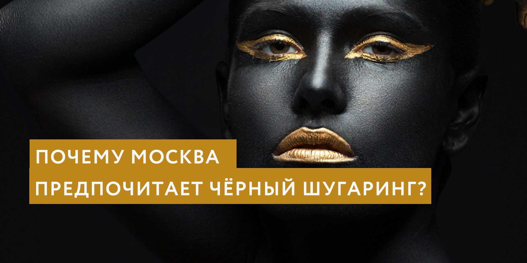 Серия для сахарной депиляции «Монохром», или почему Москва предпочитает чёрный шугаринг
