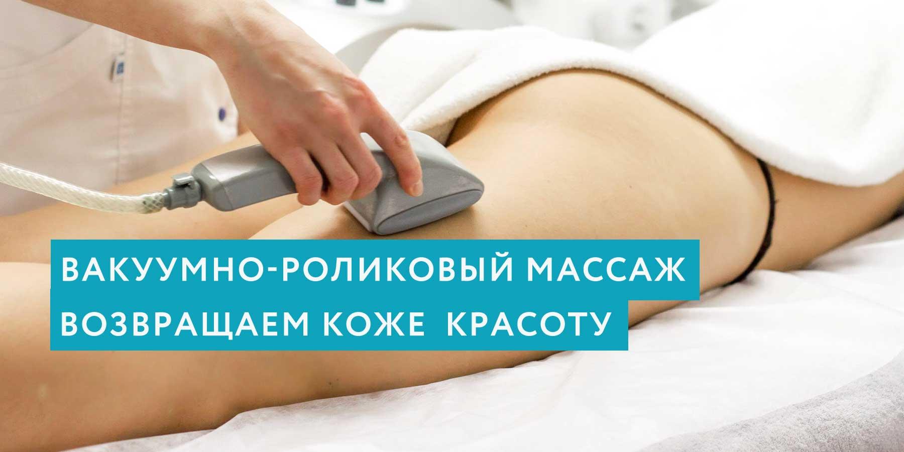 Вакуумно-роликовый массаж: возвращаем коже молодость и красоту!