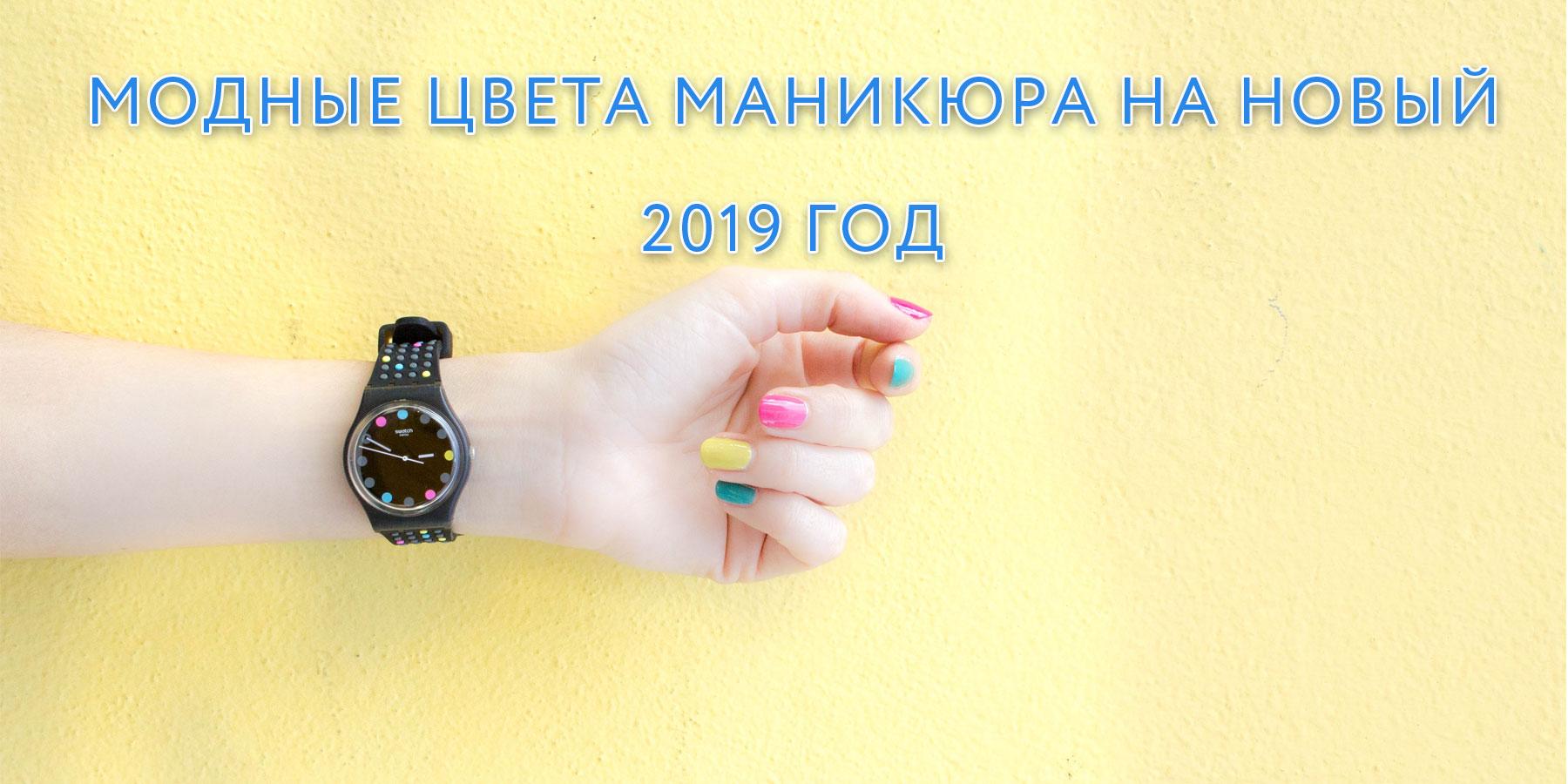 Модные цвета маникюра на новый 2019 год