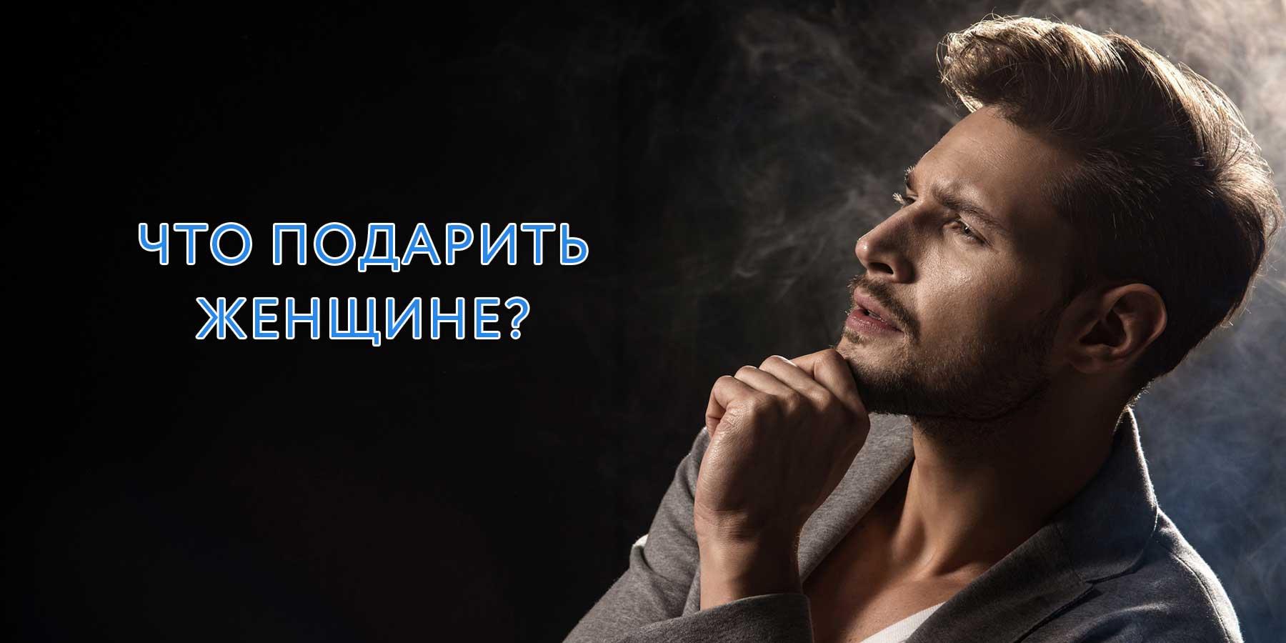Что хочет женщина – подарочные сертификаты салонов Москвы