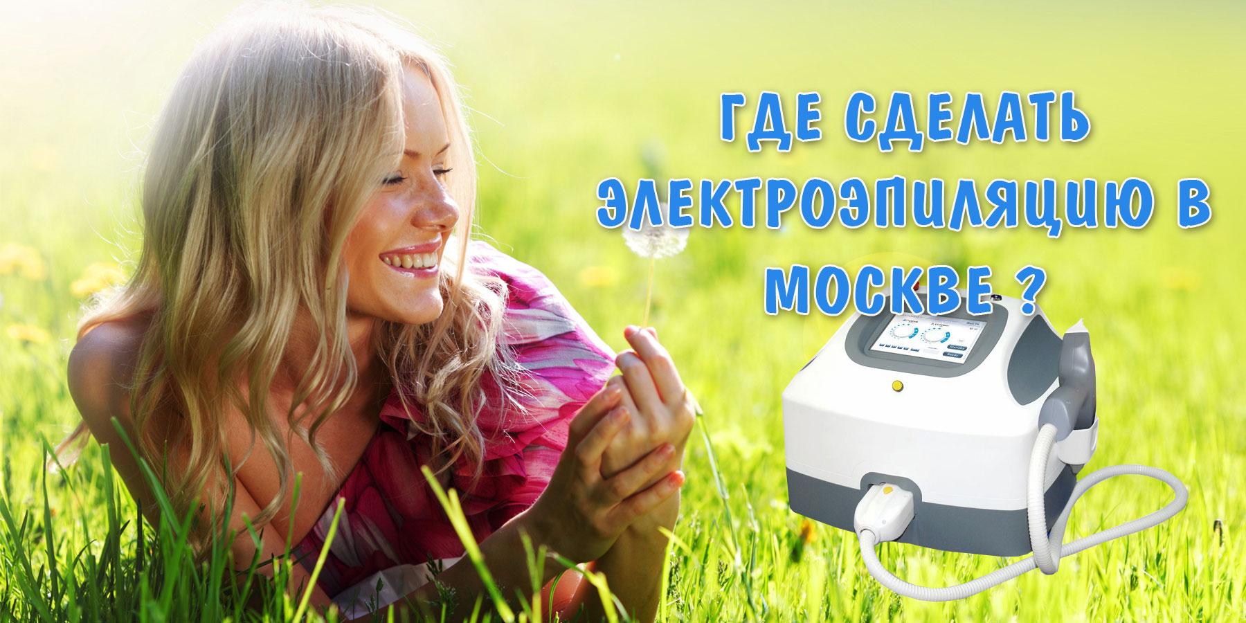 Где сделать недорогую электроэпиляцию в Москве?